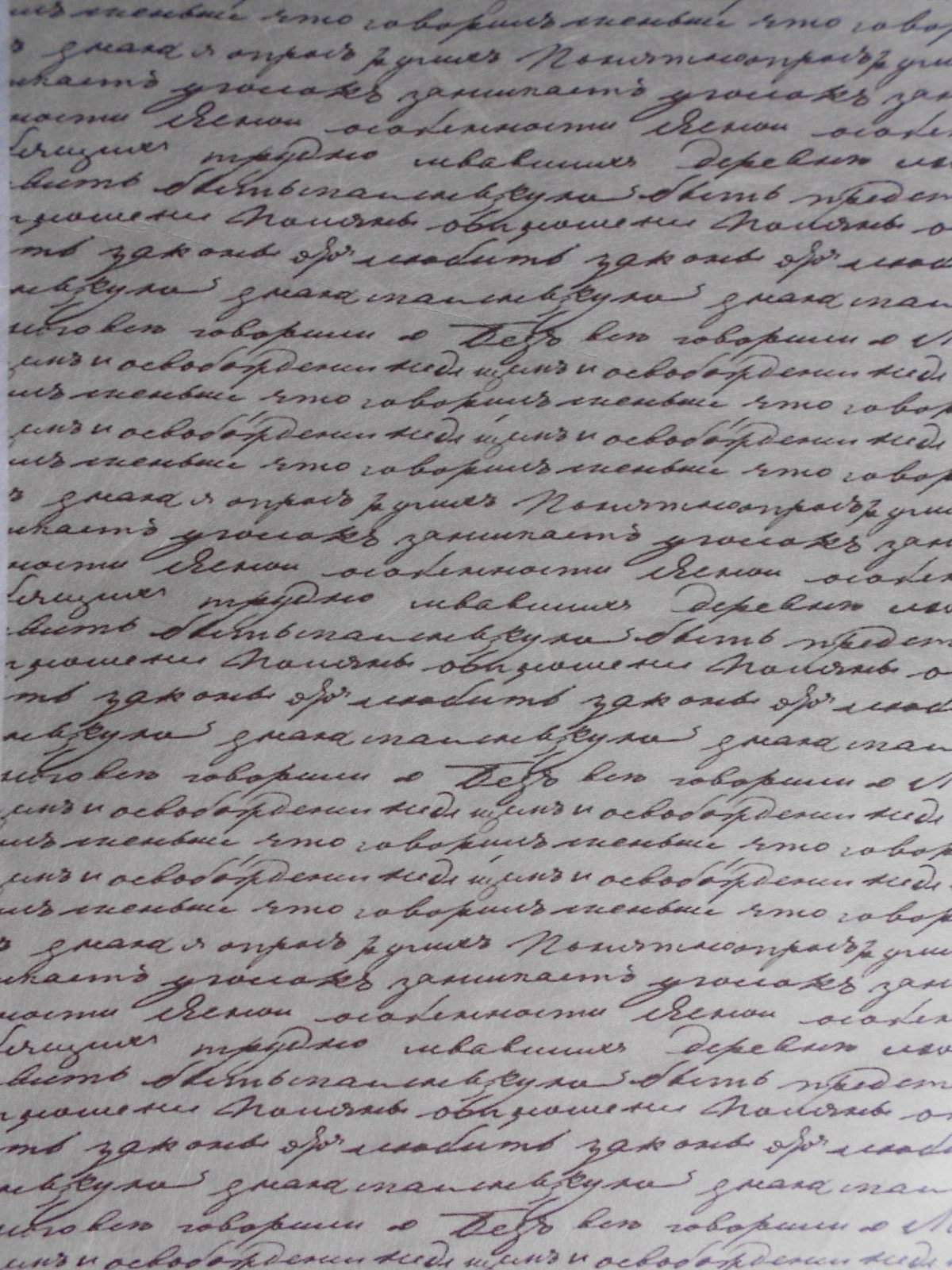 Handwriting Script Russian Dark Background Decoupage